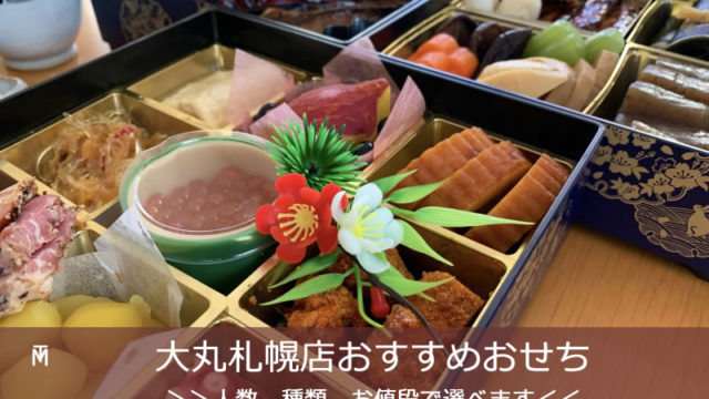 大丸札幌店おせち