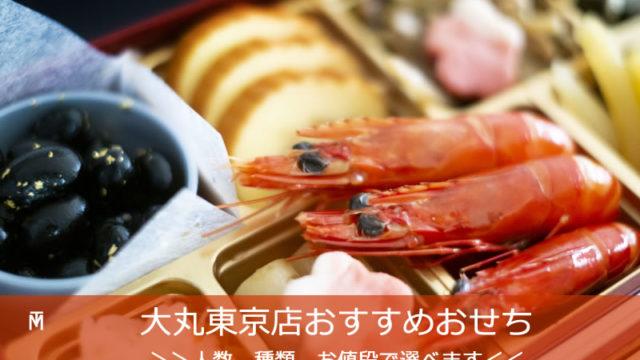 大丸東京店おせち