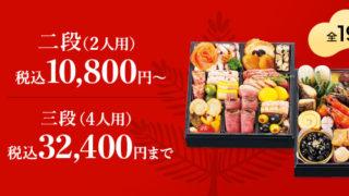 1万円台おせち