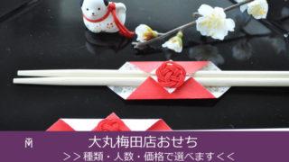 大丸梅田店おせち