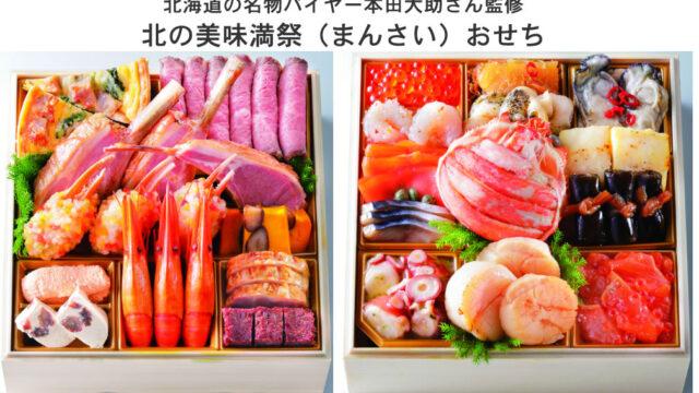本田大助さん監修「北の美味満祭(まんさい)おせち
